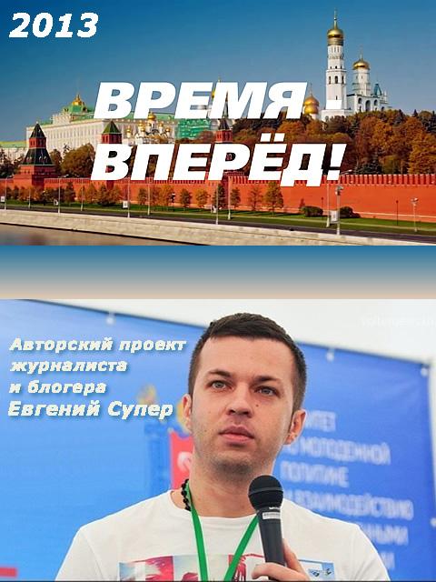 Время - вперед! О России без грязи и лжи (2013) WEBRip [H.264 / 720p-LQ] (выпусков 44)