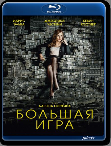 Большая игра / Molly's Game (2017) BDRip 1080p от HELLYWOOD | RUS-Transfer | Лицензия