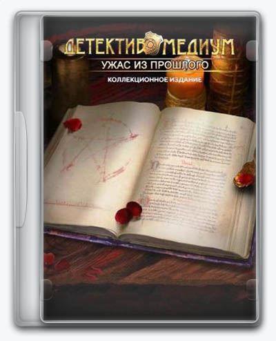 Medium Detective: Fright from the Past / Детектив Медиум: Ужас из Прошлого (2018) [Ru] (1.0) Unofficial [Collectors Edition / Коллекционное издание]