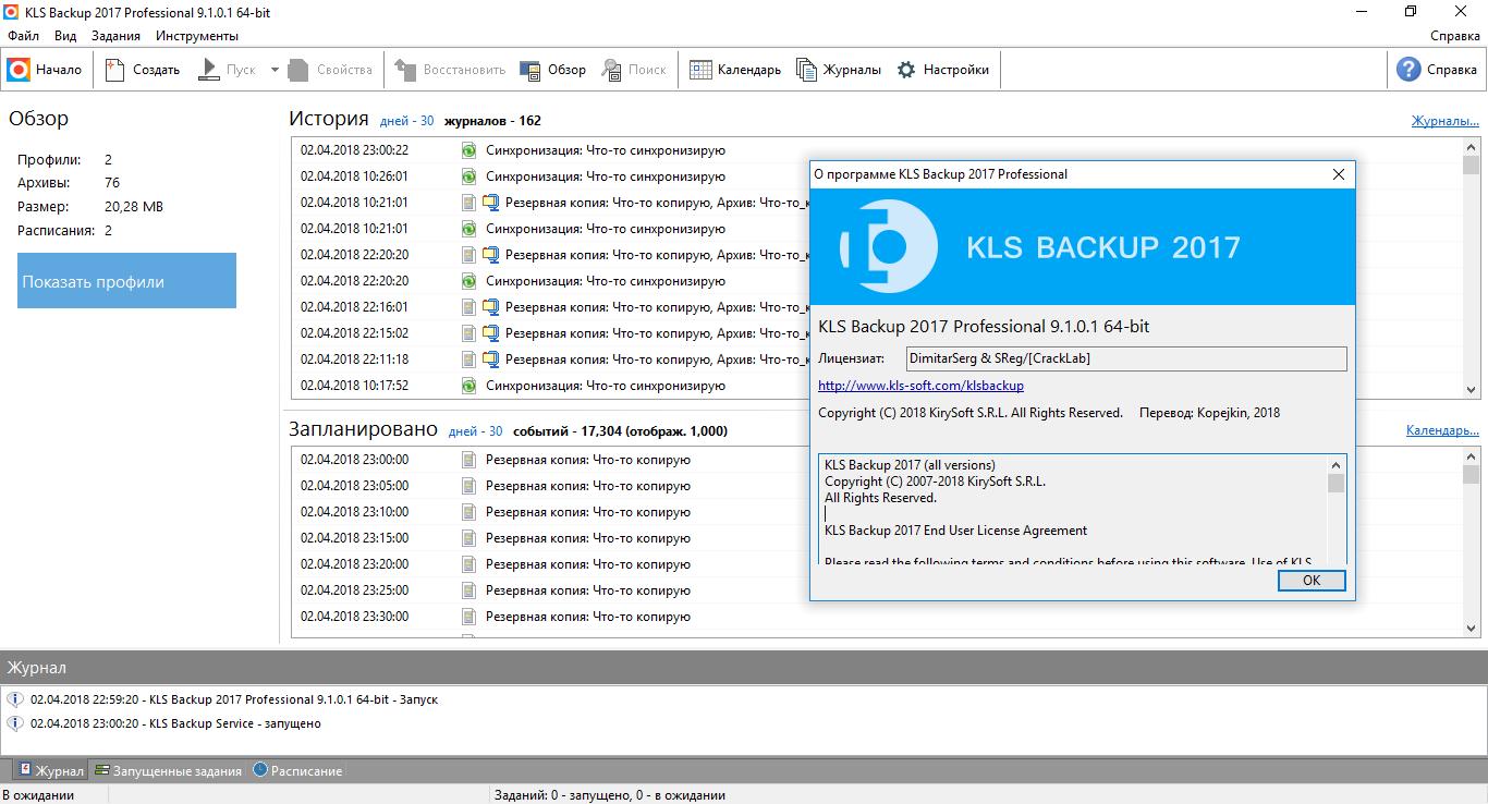 KLS Backup 2017 Professional 9.1.0.1