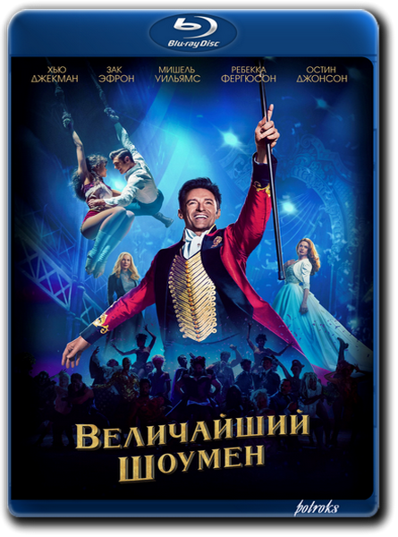 Величайший шоумен / The Greatest Showman (2017) BDRip