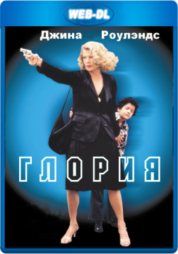 Глория / Gloria (1980) WEB-DLRip 720p