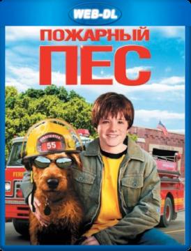 Пожарный пес / Firehouse Dog (2007) WEB-DL 1080p