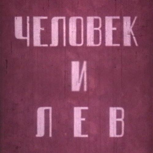 Человек и лев (Георгий Лаврелашвили) [1969, СССР, рисованный мультфильм, Telesync]