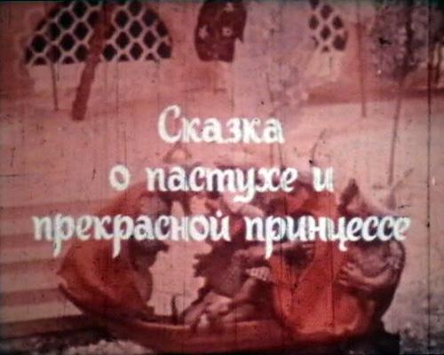 Сказка о пастухе и прекрасной принцессе (Зиновий Ройзман) [1974, СССР, сказка, кукольный мультфильм, Telesync]