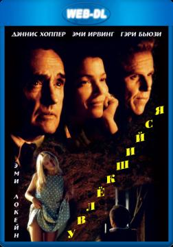 Увлекшийся / Carried Away (1996) WEB-DL 1080p