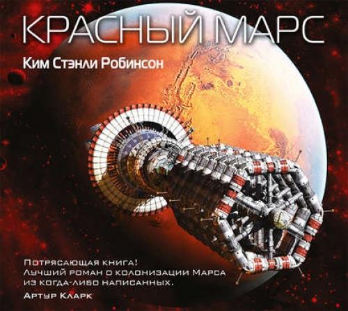 Робинсон Ким Стэнли – Марс 1, Красный Марс [Игорь Князев, 2018, 128 kbps, MP3]