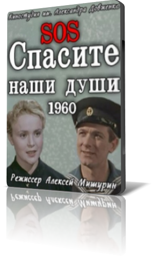 Спасите наши души (1960) SATRip-AVC от New-Team