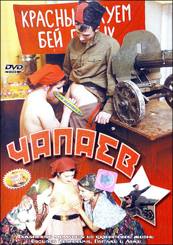 Чапаев (2003) DVDRip |