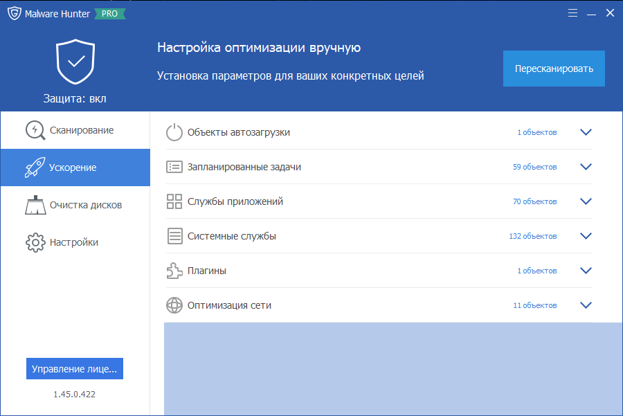 Glarysoft Malware Hunter PRO [1.67.0.651] (2018/PC/Русский), RePack by FoxxApp