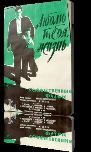 Люблю тебя, жизнь (1960) SATRip от New-Team