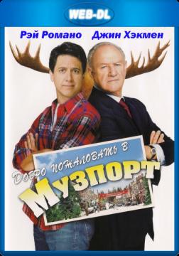Добро пожаловать в Музпорт / Welcome to Mooseport (2004) WEB-DL 1080p
