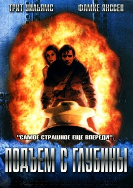Подъем с глубины / Deep Rising (1998) WEB-DL 1080p | Open Matte