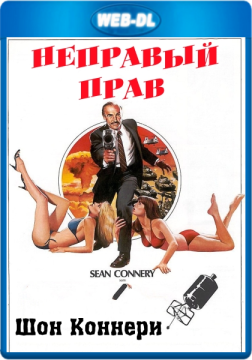 Неправый прав / Wrong is Right (1982) WEB-DL 1080p