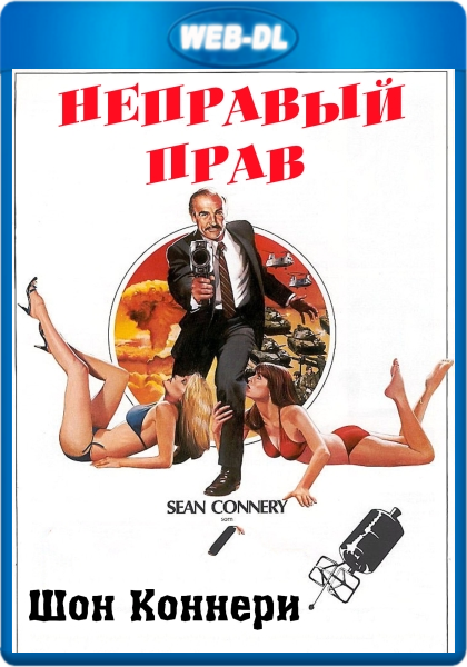 Неправый прав / Wrong is Right (1982) WEB-DL 1080p | P2, A