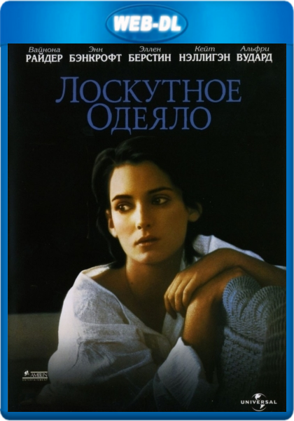Лоскутное одеяло / How To Make An American Quilt (1995) WEB-DL 1080p | P, A