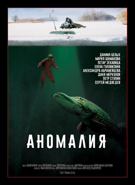 Аномалия (Василий Чигинский) [2017, приключения, детектив, семейный, WEB-DLRip]
