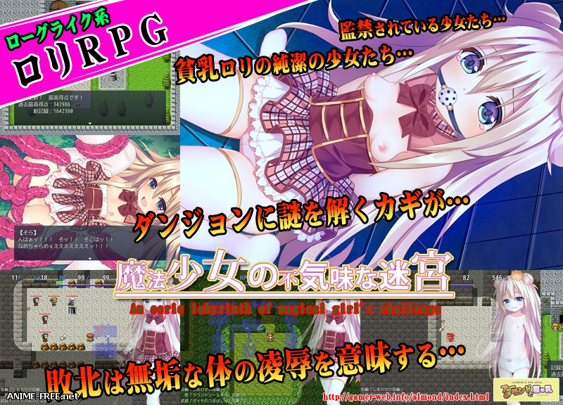 An eerie labyrinth of magical girl's challenge [2017] [Cen] [jRPG] [JAP] H-Game