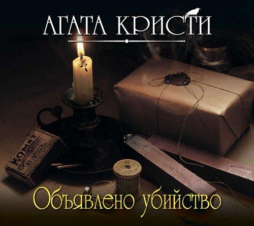 Кристи Агата – Мисс Марпл 5, Объявлено убийство [Чигинская Галина, 2018, 128 kbps, MP3]
