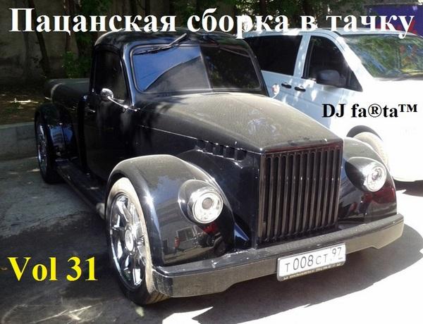 DJ Farta - Пацанская сборка в тачку Vol.31 (2018) MP3