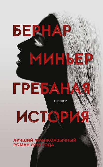 Бернар Миньер - Гребаная история (2018) FB2