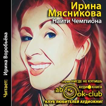 Мясникова Ирина – Найти Чемпиона [Воробьёва Ирина, 2018, 96 kbps, MP3]