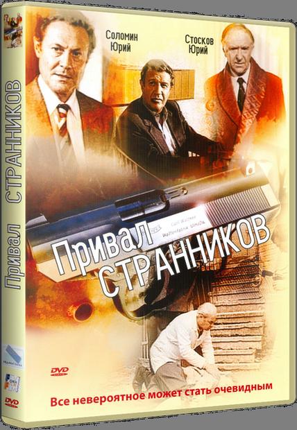 Привал странников (1990) SATRip-AVC от KORSAR | Полная версия