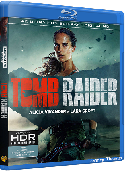 Tomb Raider: Лара Крофт / Tomb Raider (2018) HDRip