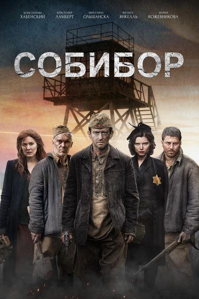 Собибор (2018) WEB-DL 1080p | iTunes