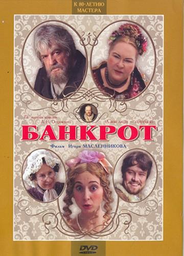 Банкрот (Игорь Масленников) [2009, комедия, SATRip]