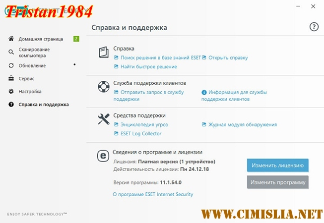 ESET NOD32 Antivirus / Internet Security / Smart Security Premium 11.1.54.0 [RePack] [2018 / PC / RUS / ENG]
