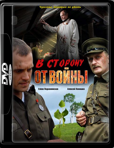 В сторону войны (2009) DVDRip-AVC