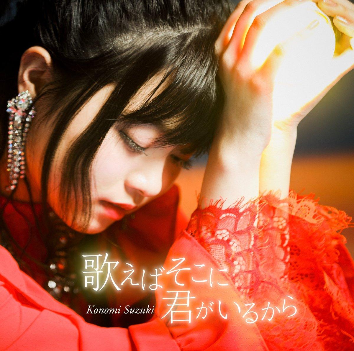 20180611.0943.05 Konomi Suzuki - Utaeba Soko ni Kimi ga Iru Kara cover 1.jpg