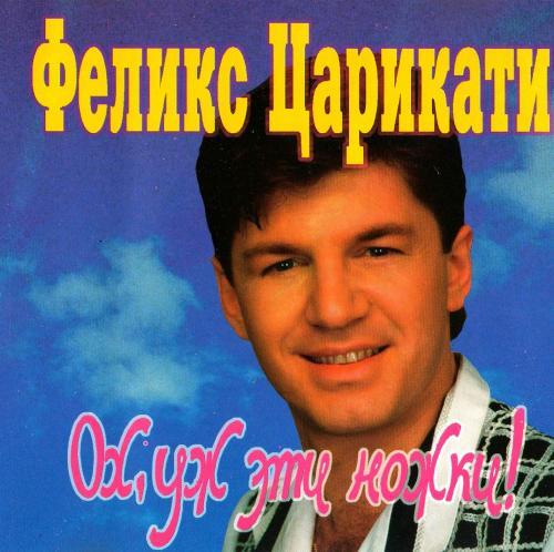 Феликс Царикати - Ох, уж эти ножки! (1996) [FLAC Lossless image + .cue]<Pop>