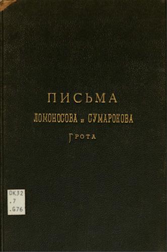 Грот Я.К. - Письма Ломоносова и Сумарокова к И. И. Шувалову [1862, PDF, RUS]