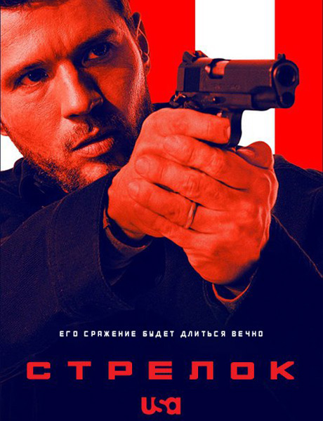 Стрелок / Shooter [03x01-06 из 13] (2018) HDTVRip 720p | ColdFilm
