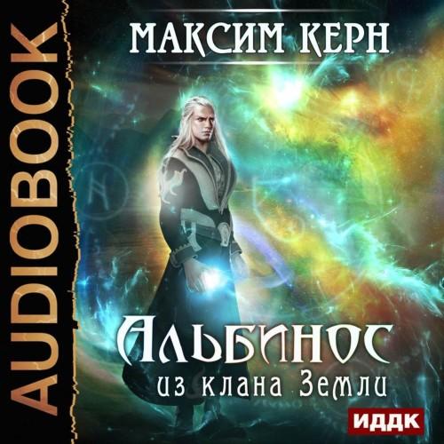 Керн Максим – Альбинос из клана Земли [Александр Чайцын, 2018, 96 kbps, MP3]
