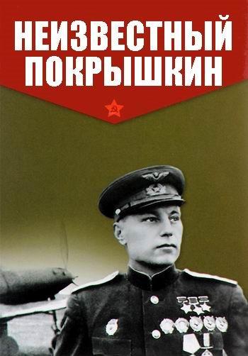 Неизвестный Покрышкин (2003) SATRip