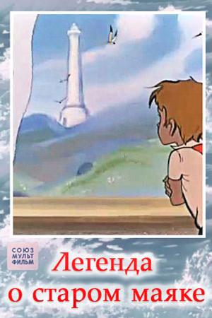Легенда о старом маяке (Витольд Бордзиловский) [1976, СССР, мультфильм, военный, приключения, VHSRip-AVC]