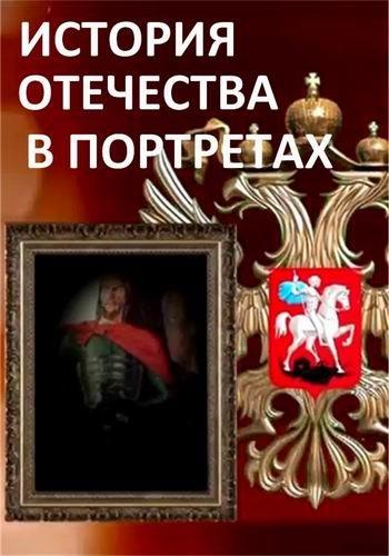 История Отечества в портретах (2018) SATRip (4 серии из ) (Обновляемая)