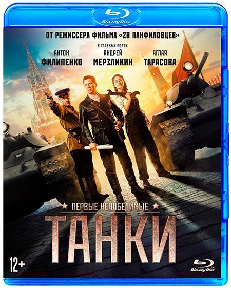 Танки (Ким Дружинин) [2018, Россия, приключения, история, военный, HDRip]