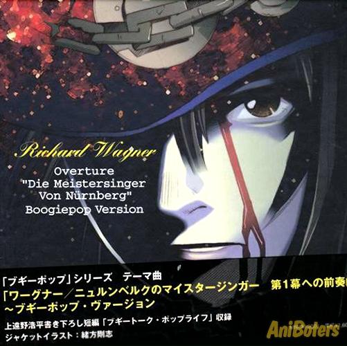 (OST) Boogiepop Phantom / Бугипоп никогда не смеётся - 2000 г., FLAC (tracks), lossless (4 CD)