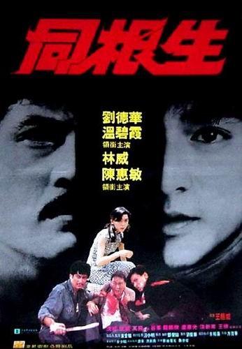 Кровавое братство / Bloody Brotherhood / Tong gen sheng (Джонни Ванг / Johnny Wang) [1989, Гонконг, боевик, криминал, DVDRip] VO (Вячеслав Котов)