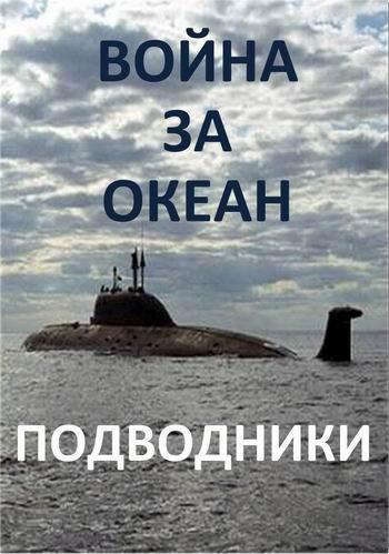 Война за океан. Подводники (2009) SATRip