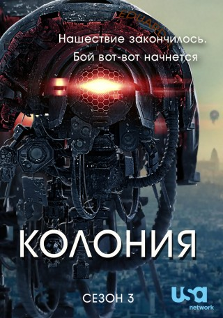 Колония [Сезон: 3, Cерии: 1-13 из 13] (2018) WEB-DLRip