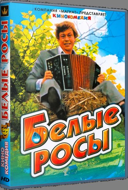 Белые росы (1983) HDTVRip 720p от KORSAR
