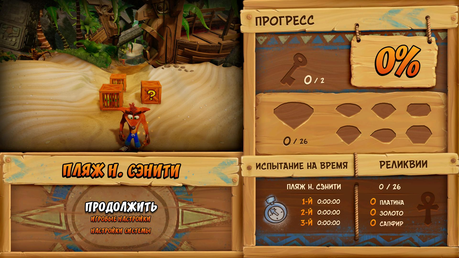 Crash Bandicoot N. Sane Trilogy (2018/PC/Русский), RePack от xatab