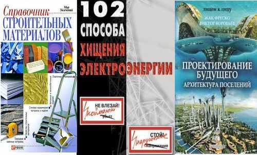 Коллектив авторов - Подборка статей о строительстве и ремонте (2018) CHM