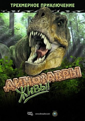 Динозавры живы! / Dinosaurs Alive! (2007) BDRip [H.264/1080p] [VO] [PR]