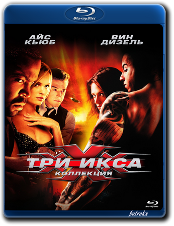 Три икса: Трилогия / xXx : Trilogy (2002-2017) BDRip-AVC от HELLYWOOD | Лицензия